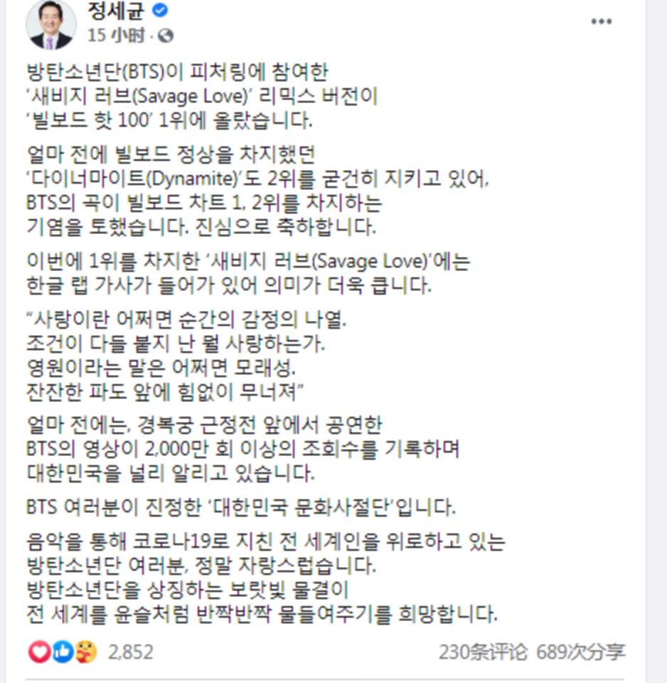 韩国总理大夸防弹少年团