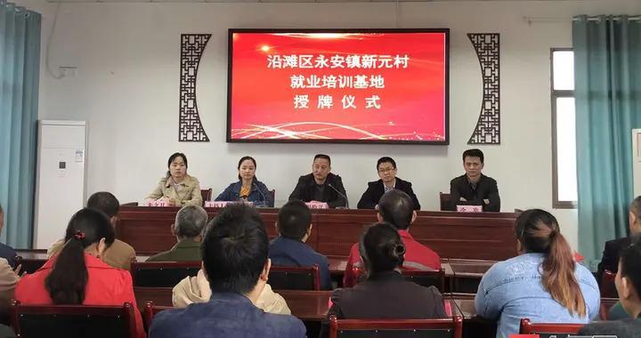 全市首家村级就业培训基地在永安镇成立