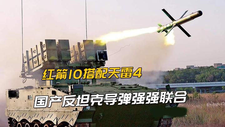 国产新型反坦克导弹亮相!天雷4号助威红箭10,射后不管已上线