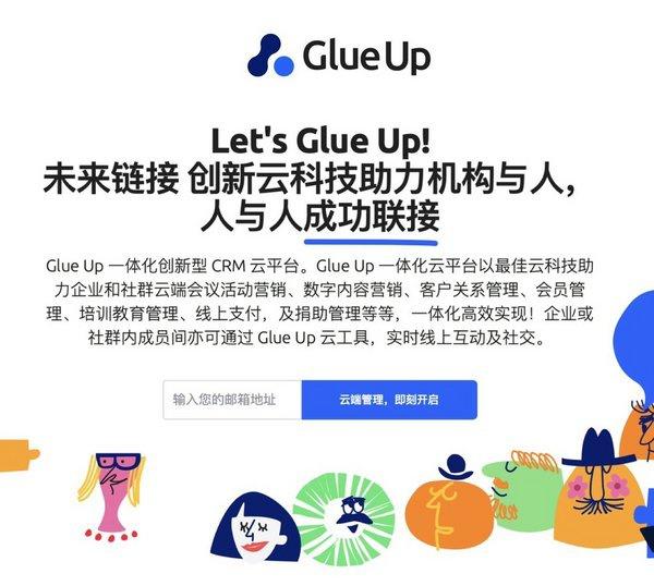 下一站独角兽  朱啸虎,麦刚,郑靖伟,三大明星投资人和机构联手加持Glue Up 未来链接(前EventBank)