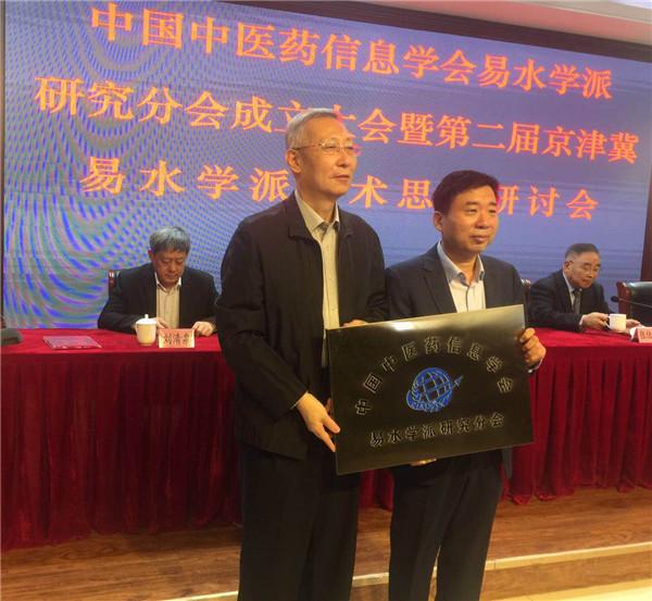 中国中医药信息学会易水学派研究分会成立
