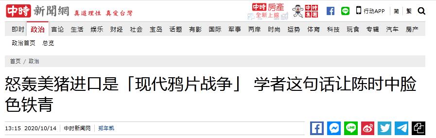"""台湾""""立法院"""",有人喊""""现代版鸦片战争!""""图片"""