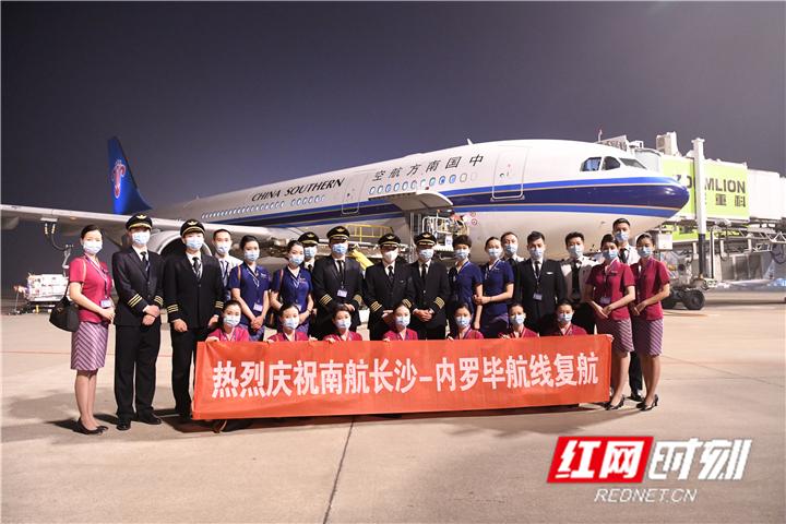 时隔8个月,湖南首条洲际航线复航直飞内罗毕