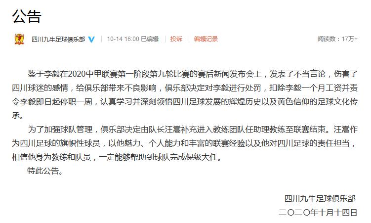 四川九牛处罚主教练李毅,扣除一个月工资+停职一周图片