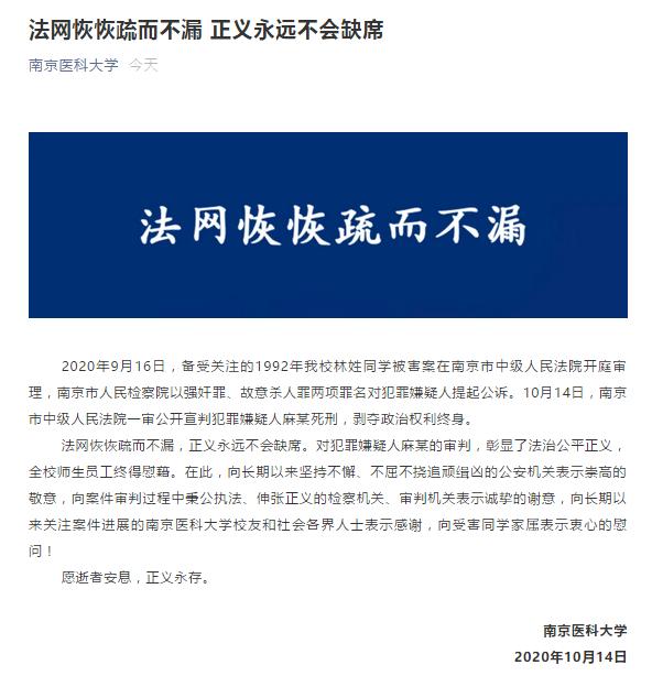 南京医科大学回应女生被杀案宣判:愿逝者安息,正义永存图片