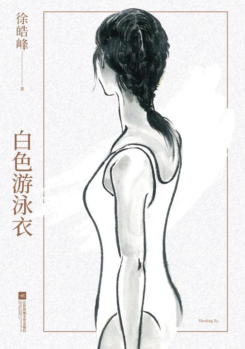徐浩峰写新小说《白色游泳衣》,灵感来自《老炮儿》丨专访图片