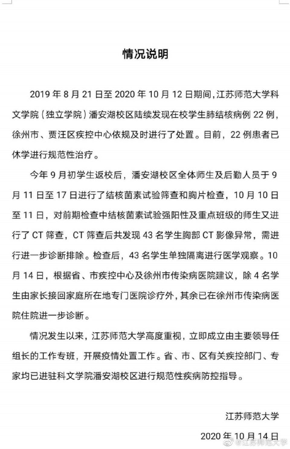 江苏师范大学22名学生感染肺结核,学校:已休学治疗图片
