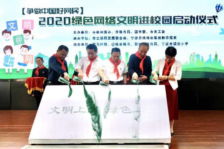 争做中国好网民,2020绿色网络文明进校园活动启动