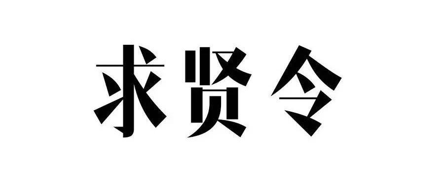 国际金融报、映蝶影视、壹定娱乐招聘新媒体人才啦!| 求贤令