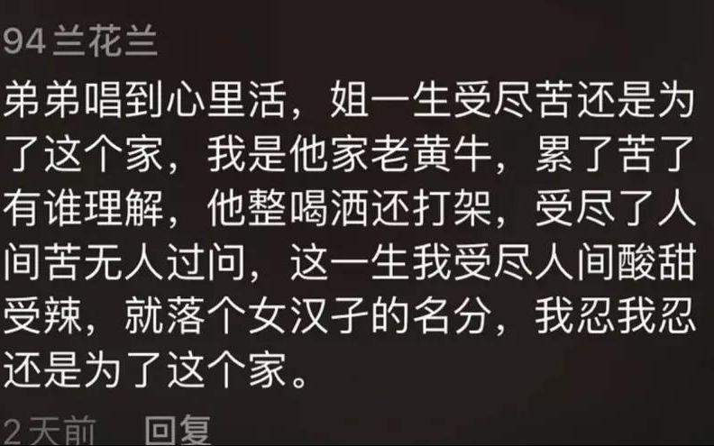 """大妈被""""假靳东""""骗了,别只看到她的""""妄想"""""""