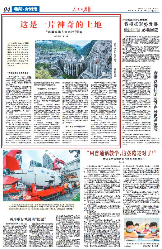 """《人民日报》海外版聚焦""""两岸媒体人云南行"""":这是一片神奇的土地图片"""