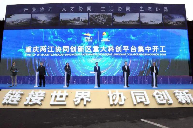 两江协同创新区重大科创平台集中开工!总投资150亿元图片