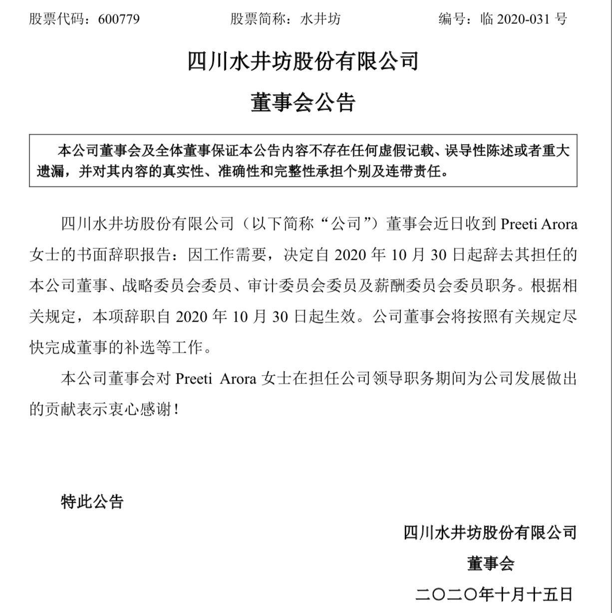 水井坊董事Preeti Arora宣布辞职,任战略委员会委员图片