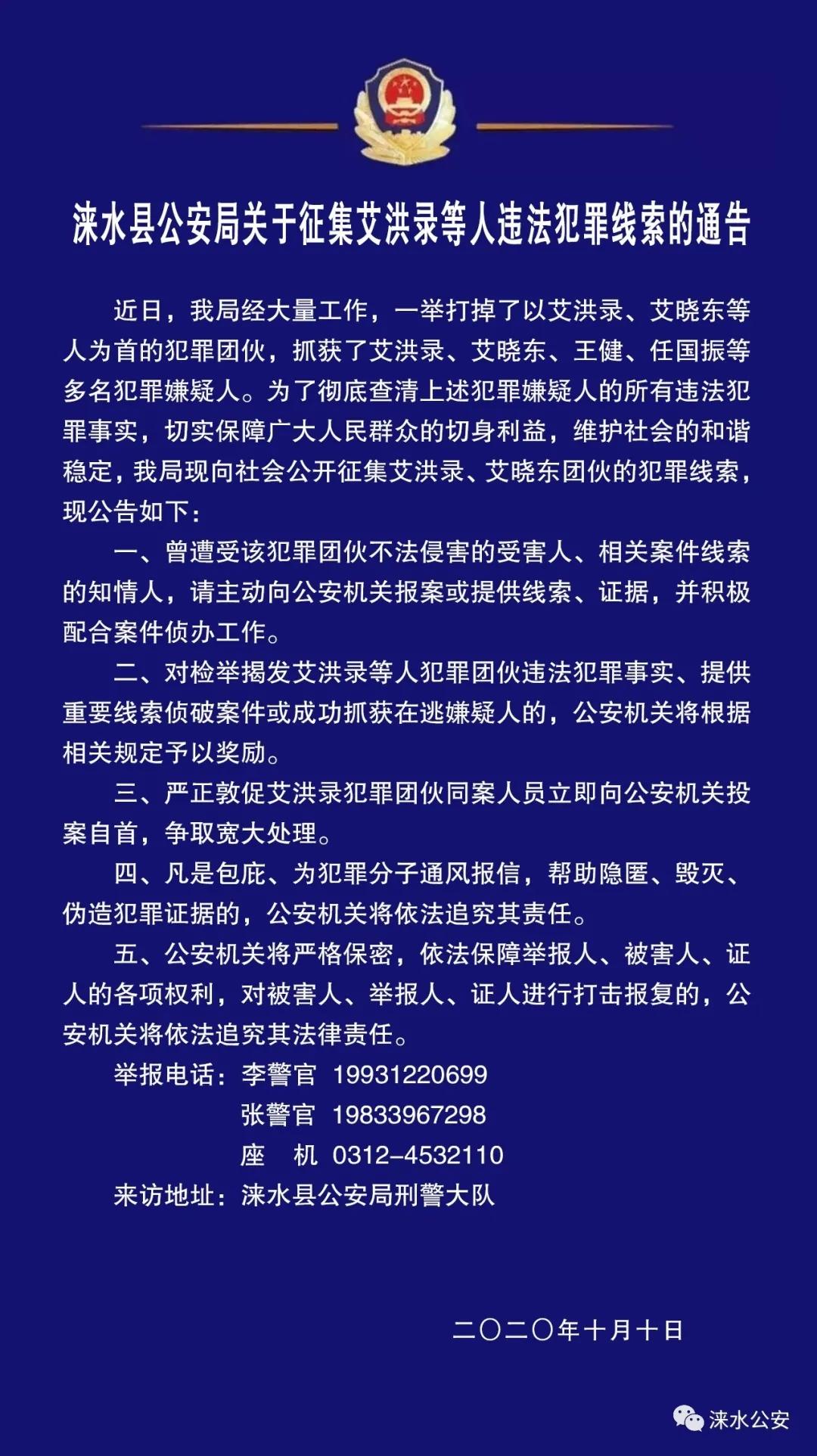 涞水警方控制水库大坝违建别墅者,公开征集其涉黑恶犯罪线索