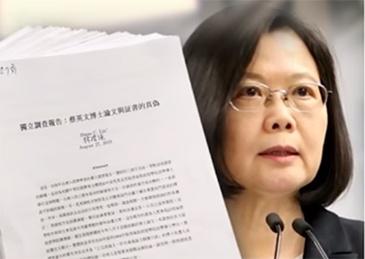 """指控蔡英文博士论文造假 台名嘴出庭""""求判死刑""""图片"""