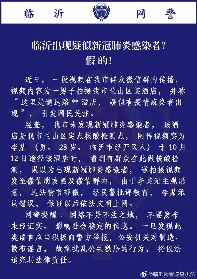 山东临沂出现疑似新冠肺炎感染者?官方辟谣图片