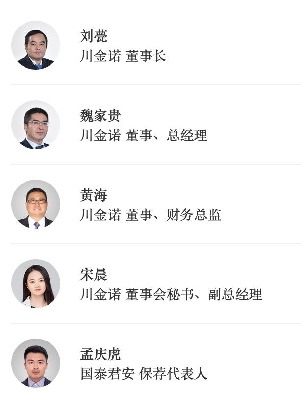直播互动丨川金诺 10月15日 可转债发行网上路演