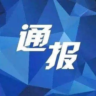 违规报销、公款吃喝……省纪委省监委曝光10个涉嫌违反中央八项规定精神问题