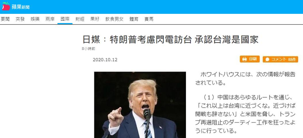 """日本三流媒体爆出一个""""好消息"""",台当局却吓坏了图片"""