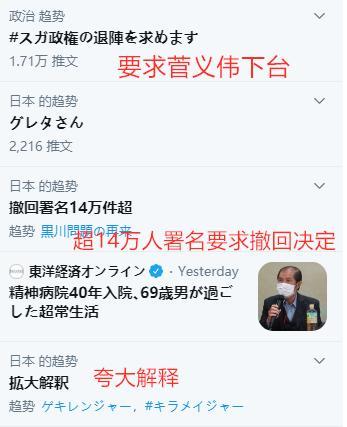"""""""菅义伟下台""""冲上热搜后 诺奖得主也怼他"""