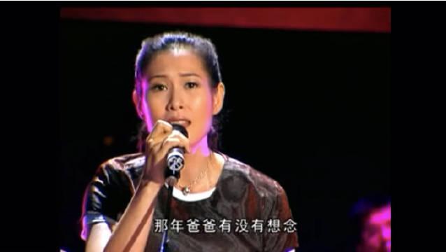 唱给父亲的《门》很催泪啊 刘若英在演唱会上自弹自唱……