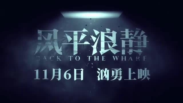 由李霄峰执导,黄渤监制的华语犯罪电影《风平浪静》发布特辑……