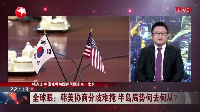 """韩美协商分歧难掩  半岛局势何去何从?  韩美在军费分摊、""""印太战略""""安排诸多议题上分歧严重"""