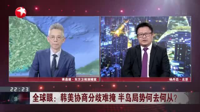 """韩美协商分歧难掩  半岛局势何去何从?  朝鲜最高领导人""""温情喊话""""为朝鲜重启互动创造契机"""