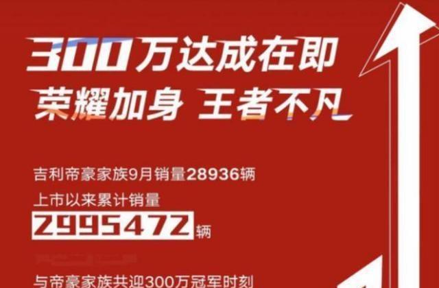 大红海报做出来了,帝豪家族销量将破300万,吉利老总笑出声