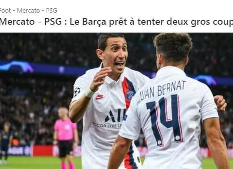 巴萨明夏打算免费签下身价3200万欧元大巴黎球星迪马利亚