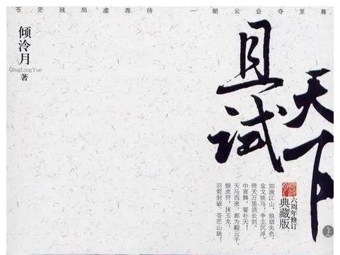 《且试天下》女主赵露思?怎么刘学义还在演男二!