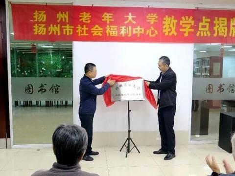 今天,扬州老年大学市社会福利中心教学点揭牌!