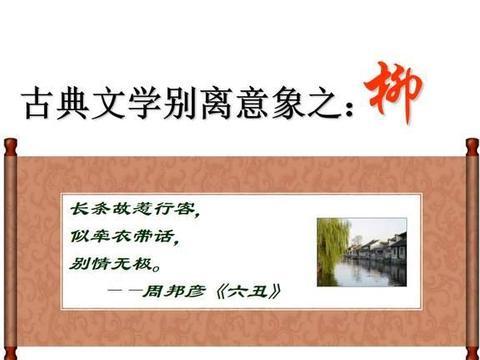 「古诗小讲堂」天涯一望断肠人——送别诗鉴赏(下)