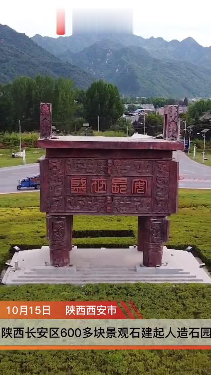 被中纪委点名的八大政绩工程之二:陕西长安区600多块景观石建起人造石园