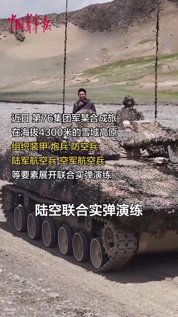 海拔4300米!陆空联合演练探索高原作战新战法!
