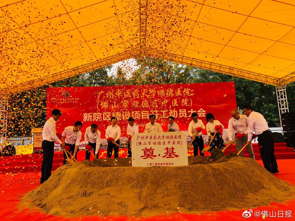 广州中医药大学顺德医院(佛山市顺德区中医院)新院区开工建设