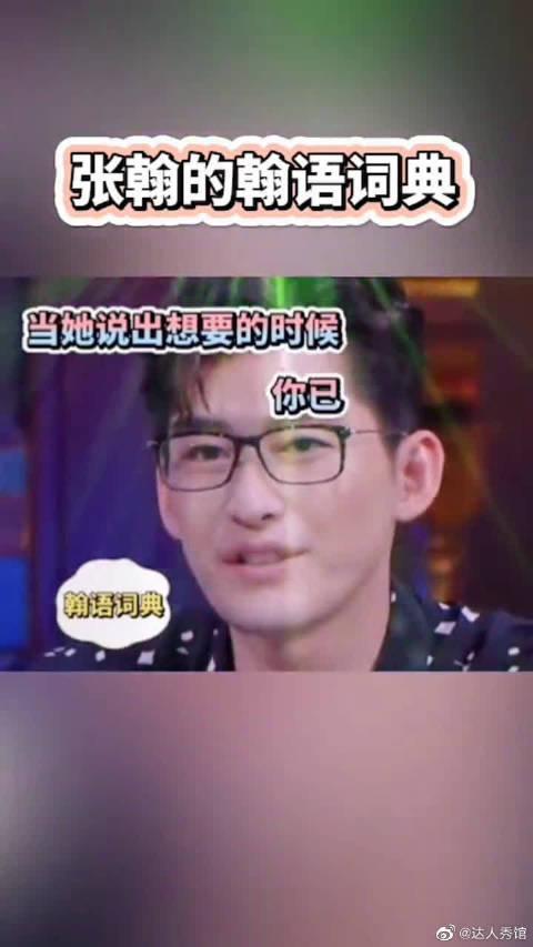 张翰的爱情词典大曝光,原来张翰是这么的懂女人心啊!