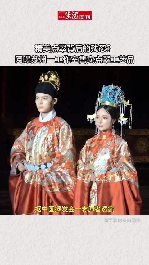 苏州一点翠坊使用大量翠鸟羽毛,点翠是传统首饰制作工艺……