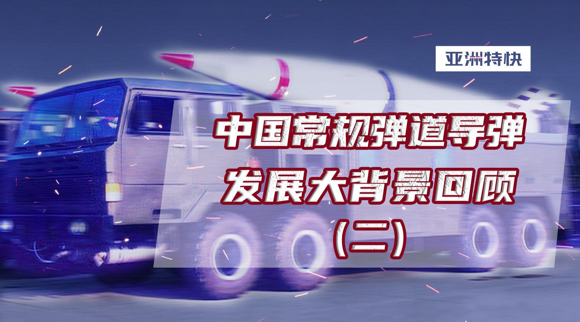"""""""飞毛腿""""_到_""""潘兴2""""__中国常规弹道导弹发展大背景回顾(二)"""