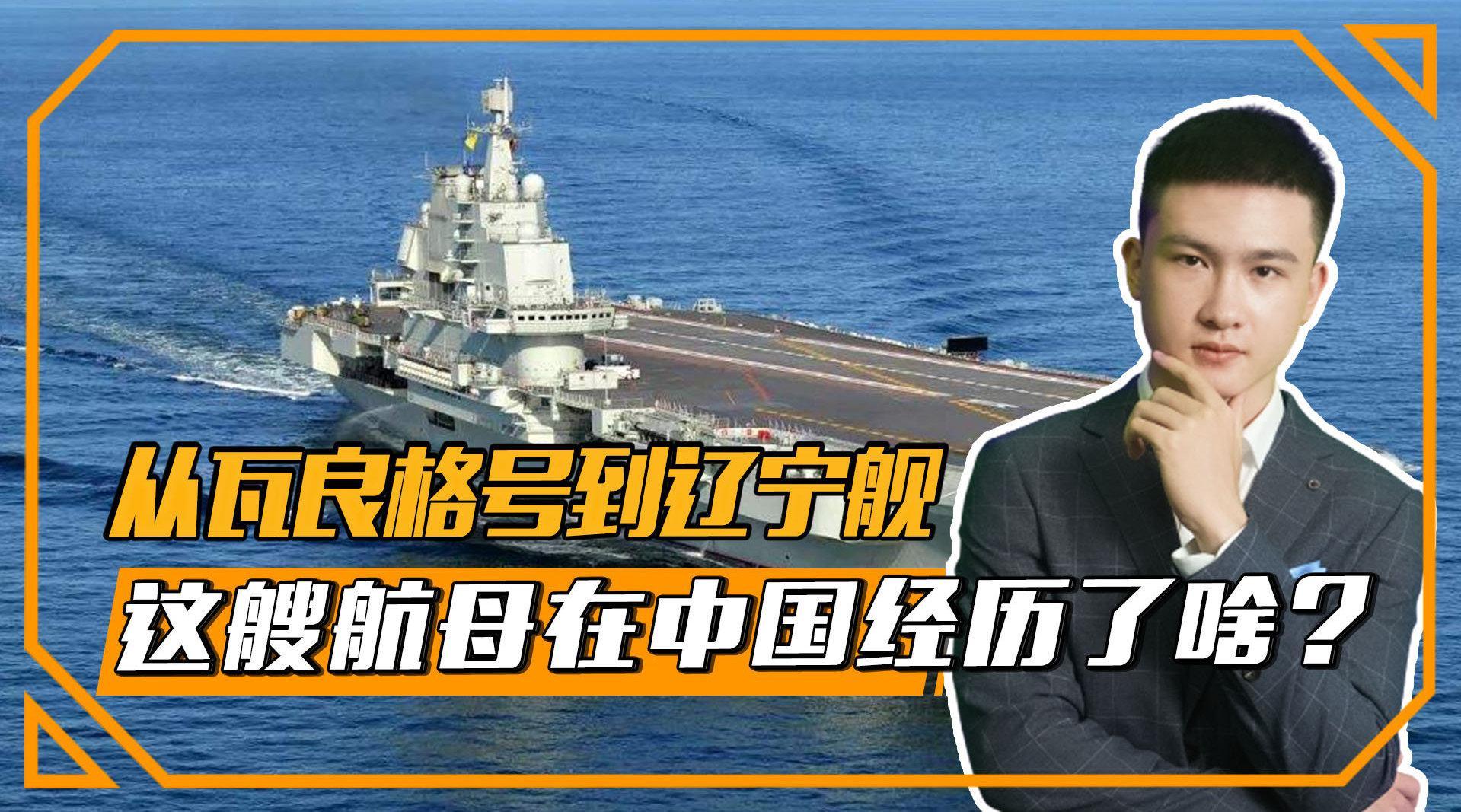 从瓦良格号到辽宁舰,这艘航母在中国经历了啥?