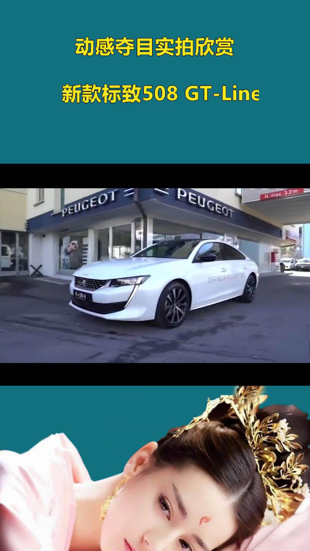 视频:动感夺目,实拍欣赏新款标致508 GT-Line