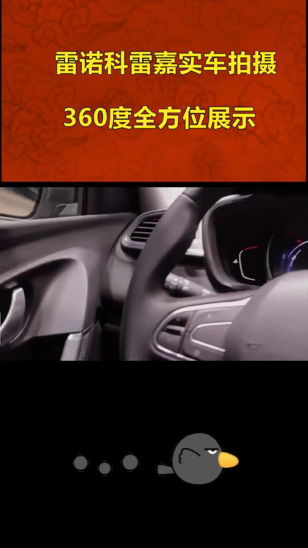 视频:雷诺科雷嘉实车拍摄,360度全方位展示