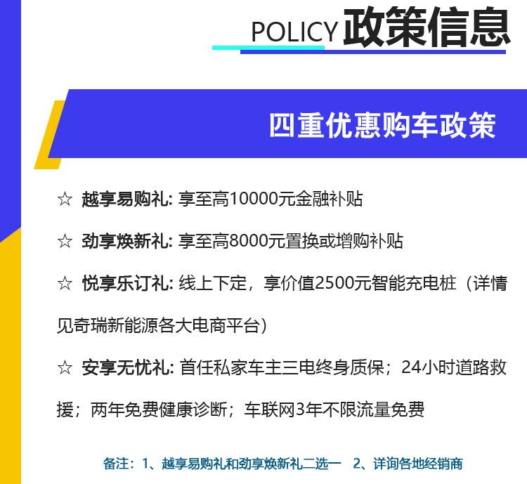 全新瑞虎e正式上市 补贴后10.88万元起