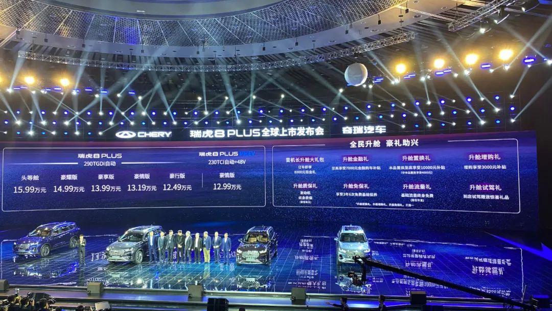 售12.49万元起,瑞虎8 PLUS正式上市,下一个车市爆款?