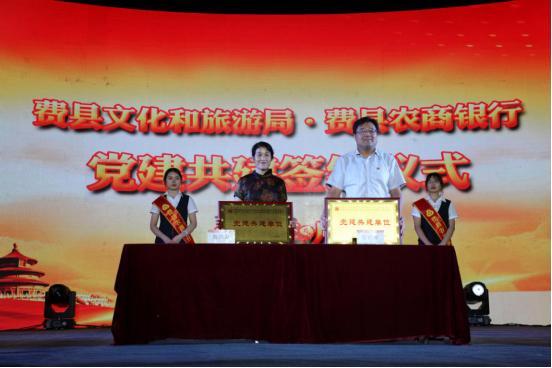 """费县农村商业银行创新""""党建文化金融""""下乡帮扶农村振兴新模"""