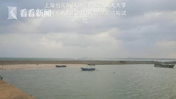 国内首次针对台风的地海空天多平台协同观测成功图片