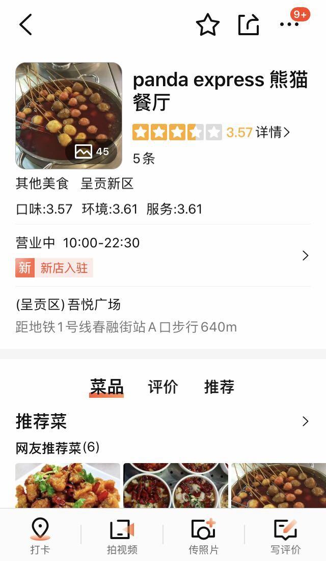 美国最大中餐连锁熊猫餐厅试水中国 在大众点评获3.57分