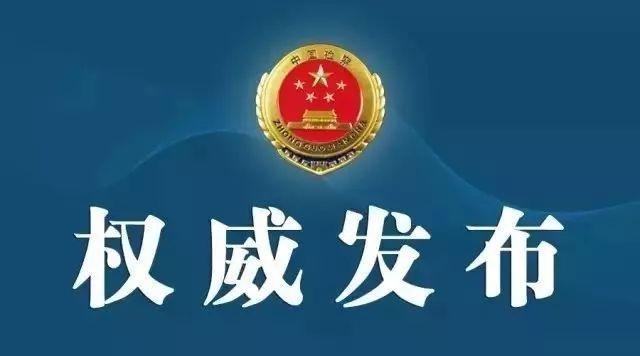 【权威公告】六安检察院依法逮捕孔令川的决议