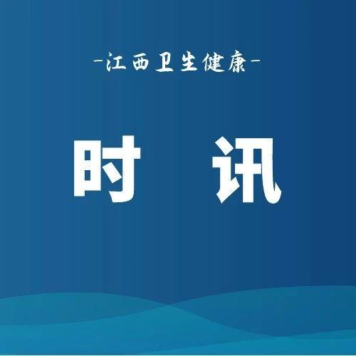 王水平会见赣南医学院院长刘潜一行