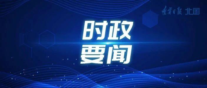 刘宁出席2020年全国大众创业万众创新活动启动仪式